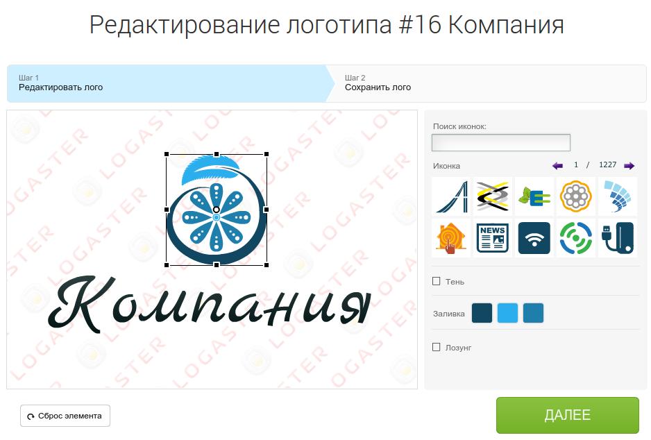 как создать свой логотип бесплатно - фото 8