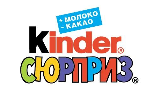 Логотип Kinder Surprise (Киндер Сюрприз) / Продукты ...