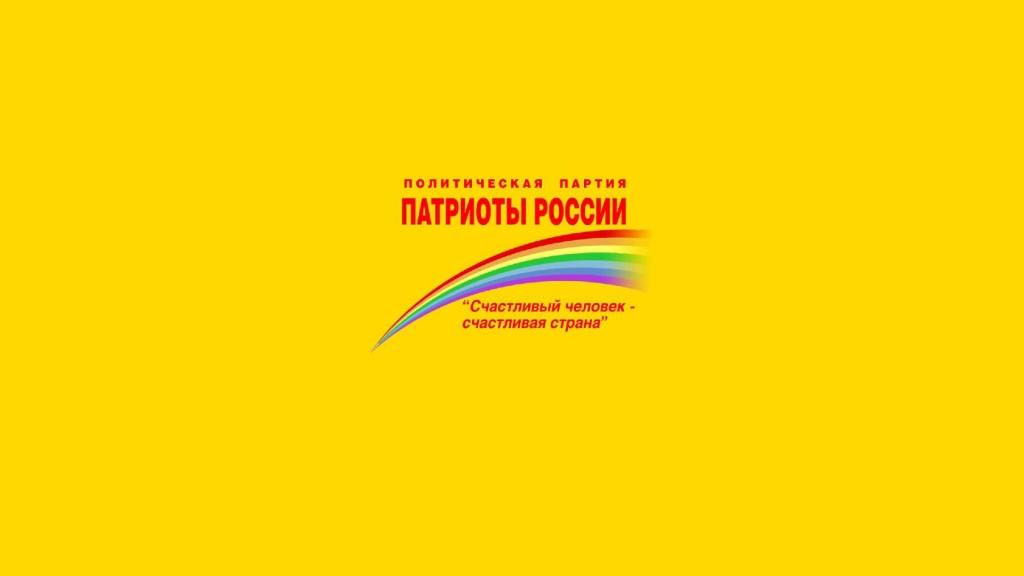 Логотип Патриоты России / Политика ...: toplogos.ru/logo-patrioty-rossii