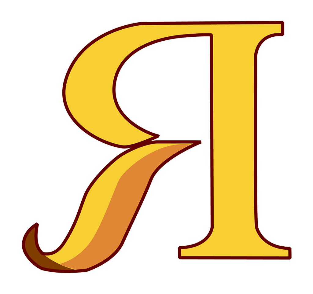 Логотип Сок «Я» / Продукты / TopLogos.ru