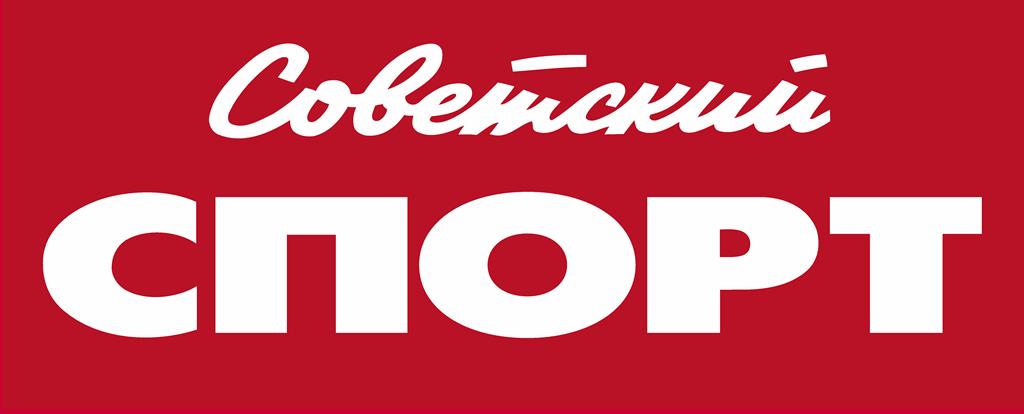 Советский спорт ежедневная